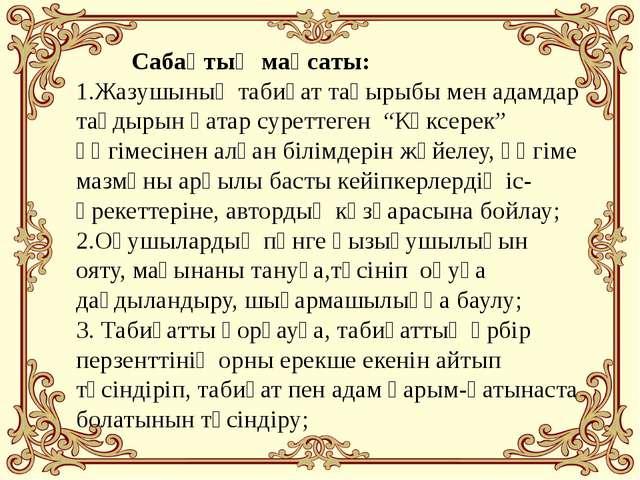 Сабақтың мақсаты: 1.Жазушының табиғат тақырыбы мен адамдар тағдырын қатар су...