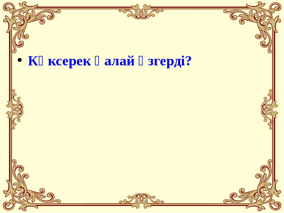 М.Әуезов