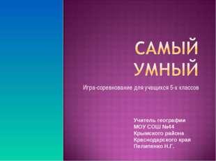Игра-соревнование для учащихся 5-х классов Учитель географии МОУ СОШ №44 Крым