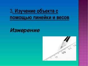 3. Изучение объекта с помощью линейки и весов Измерение