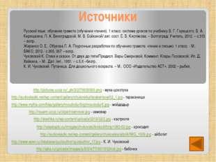 Источники Русский язык: обучение грамоте (обучение чтению). 1 класс: система