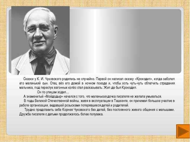 Корней Иванович Чуковский 1882-1969гг Сказки у К. И. Чуковского родились не с...