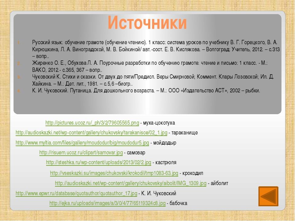 Источники Русский язык: обучение грамоте (обучение чтению). 1 класс: система...