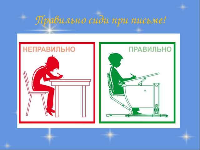 Правильно сиди при письме!