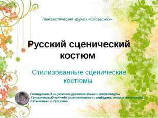 Русский сценический костюм Стилизованные сценические костюмы Гизатулина О.И.-