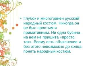 Глубок и многогранен русский народный костюм. Никогда он не был простым и при