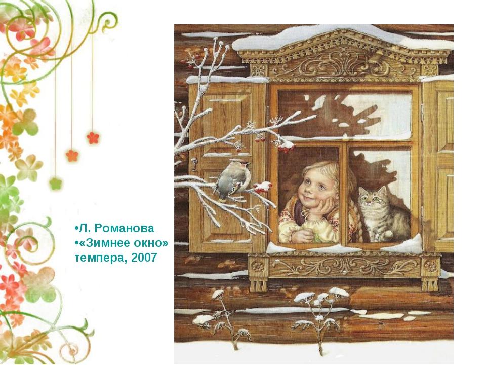 Л. Романова «Зимнее окно» темпера, 2007