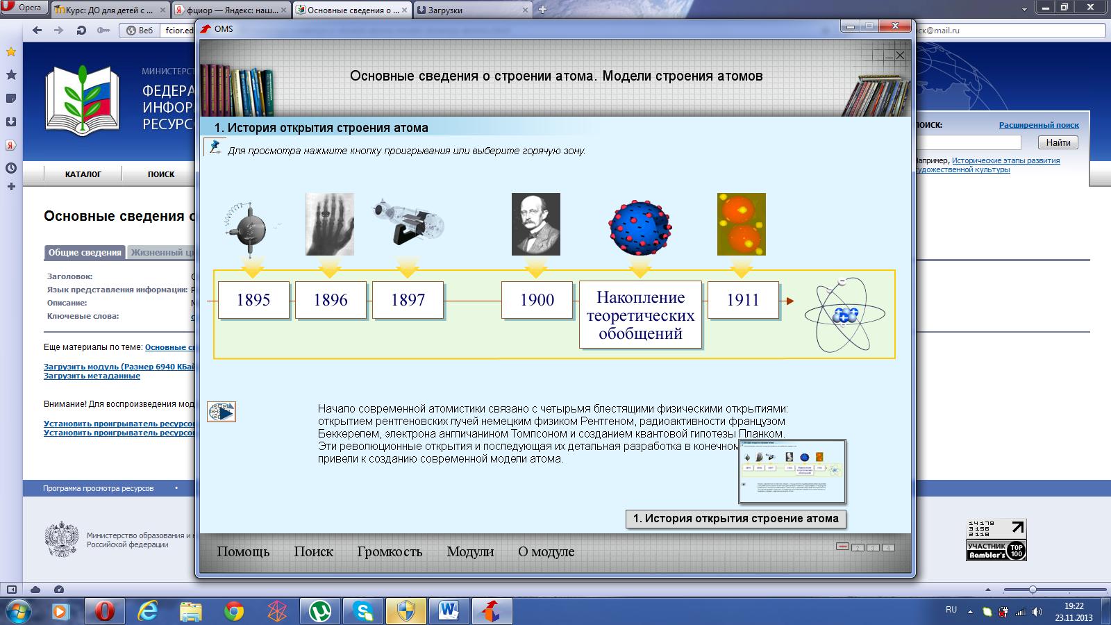 C:\Users\Денис\Pictures\строение атома.png