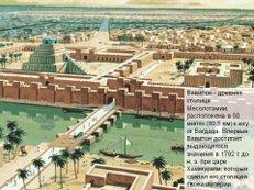 http://go2.imgsmail.ru/imgpreview?key=http%3A//5klass.net/datas/istorija/Iskusstvo-Mesopotamii/0011-011-Vavilon-drevnjaja-stolitsa-Mesopotamii-raspolozhena-v-50-miljakh-805.jpg&mb=imgdb_preview_923