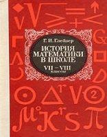 http://go3.imgsmail.ru/imgpreview?key=http%3A//paideia.ru/data/uploads/matematika/0050.jpg&mb=imgdb_preview_1889