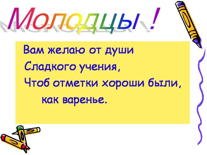 http://900igr.net/datas/cherchenie/Gradus/0012-012-Vam-zhelaju-ot-dushi-Sladkogo-uchenija-CHtob-otmetki-khoroshi-byli-kak.jpg