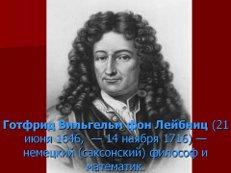 http://go4.imgsmail.ru/imgpreview?key=http%3A//900igr.net/datas/matematika/Matematiki/0008-008-Gotfrid-Vilgelm-fon-Lejbnits-21-ijunja-1646-14-najabrja-1716.jpg&mb=imgdb_preview_427