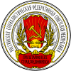 State Emblem of the Russian SFSR 1918.svg