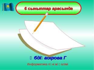 6 сыныптар арасында Әбдіқадірова Г Информатика пәні мұғалімі