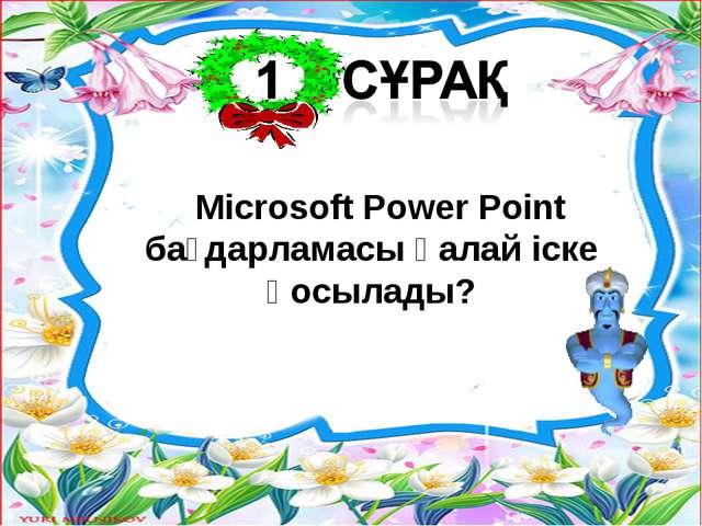Microsoft Power Point бағдарламасы қалай іске қосылады?