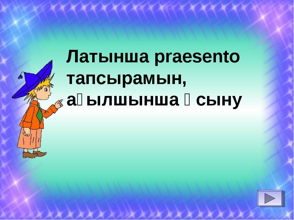 Латынша praesento тапсырамын, ағылшынша ұсыну