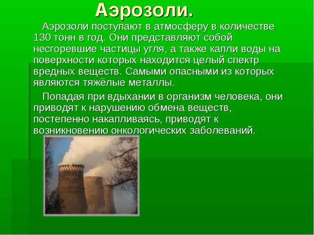 Аэрозоли. Аэрозоли поступают в атмосферу в количестве 130 тонн в год. Они пре...
