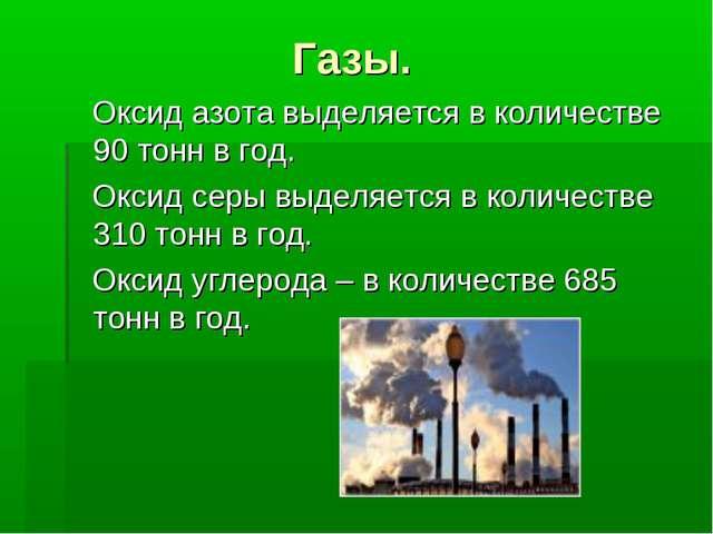 Газы. Оксид азота выделяется в количестве 90 тонн в год. Оксид серы выделяетс...