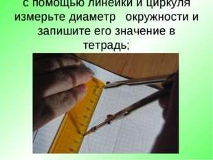 с помощью линейки и циркуля измерьте диаметр окружности и запишите его значен