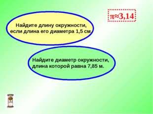 π≈3,14 Найдите диаметр окружности, длина которой равна 7,85 м. Найдите длину