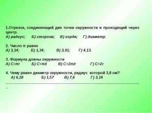 1.Отрезок, соединяющий две точки окружности и проходящий через центр. А) рад
