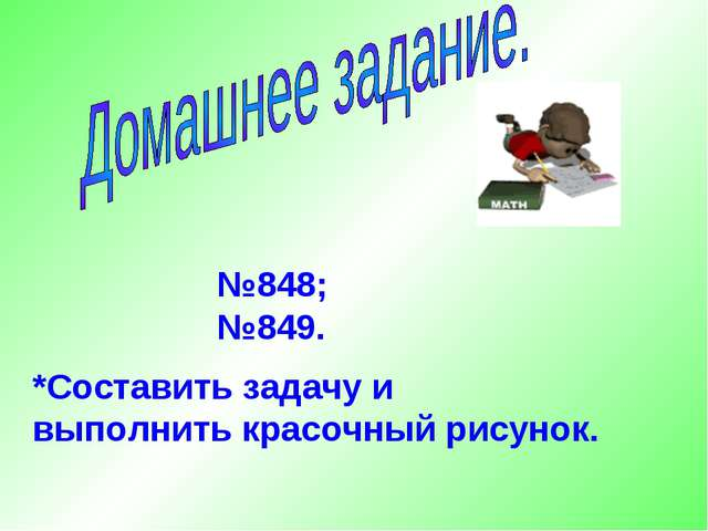 №848; №849. *Составить задачу и выполнить красочный рисунок.