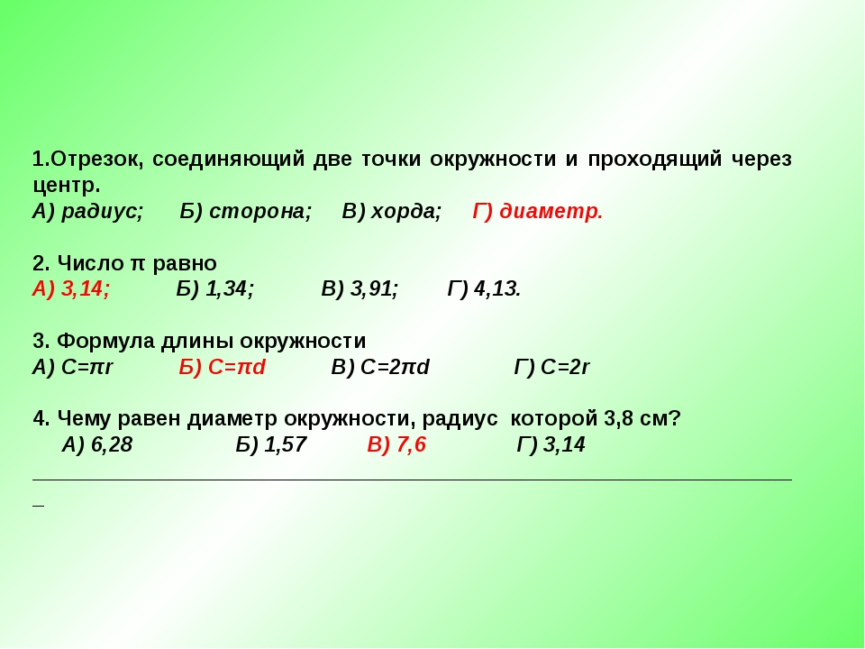 1.Отрезок, соединяющий две точки окружности и проходящий через центр. А) рад...