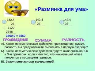 «Разминка для ума» 142,4 142,4 142,4 25 25 25 7120 2848 3560,0 = 3560 А). Как