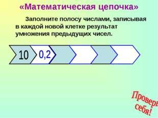 «Математическая цепочка» Заполните полосу числами, записывая в каждой новой