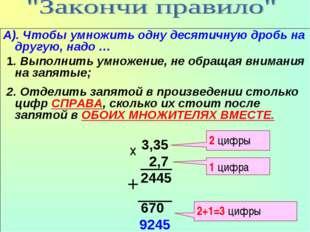 А). Чтобы умножить одну десятичную дробь на другую, надо … 1. Выполнить умнож