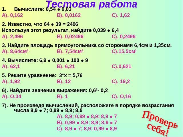 Тестовая работа Вычислите: 0,54 ● 0,03 А). 0,162В). 0,0162С). 1,62 2. Изв...