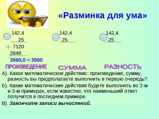 «Разминка для ума» 142,4 142,4 142,4 25 25 25 7120 2848 3560,0 = 3560 А). Как...
