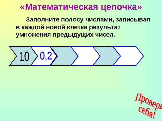 «Математическая цепочка» Заполните полосу числами, записывая в каждой новой...