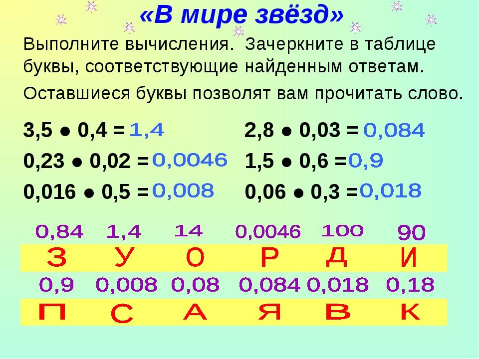 «В мире звёзд» Выполните вычисления. Зачеркните в таблице буквы, соответств...