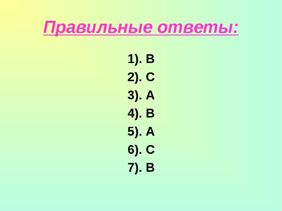 Правильные ответы: 1). В 2). С 3). А 4). В 5). А 6). С 7). В