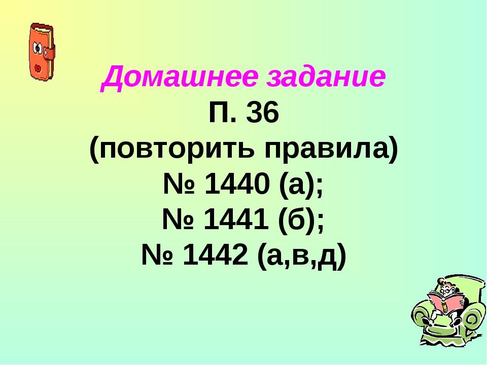 Домашнее задание П. 36 (повторить правила) № 1440 (а); № 1441 (б); № 1442 (а,...