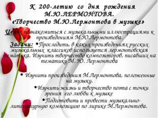 Год культуры - 2014. К 200-летию со дня рождения М.Ю.ЛЕРМОНТОВА. «Творчество