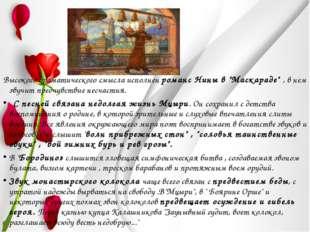 """. Высокого драматического смысла исполнен романс Нины в """"Маскараде"""" , в нем з"""