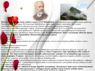 Поэзию Лермонтова очень любил и ценил П.И.Чайковский. Замечательный русский к