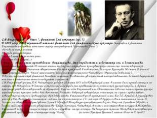"""С.В.Рахманинов. """" Утес """", фантазия для оркестра (ор. 7). В 1893 году С.В.Рахм"""