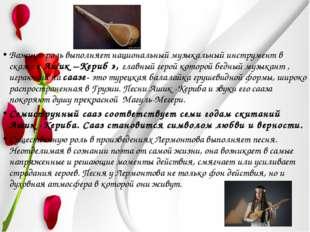 . Важную роль выполняет национальный музыкальный инструмент в сказке « Ашик –