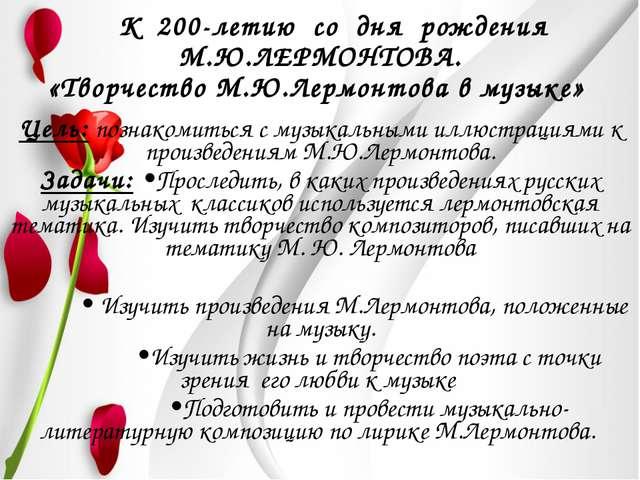 Год культуры - 2014. К 200-летию со дня рождения М.Ю.ЛЕРМОНТОВА. «Творчество...