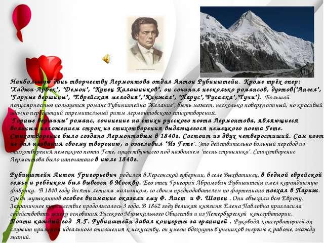 Наибольшую дань творчеству Лермонтова отдал Антон Рубинштейн. Кроме трёх опер...