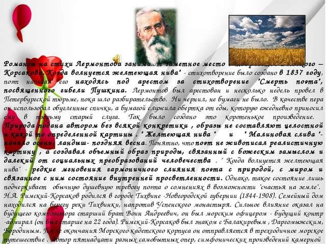 Романсы на стихи Лермонтова занимают заметное место в творчестве Римского – К...