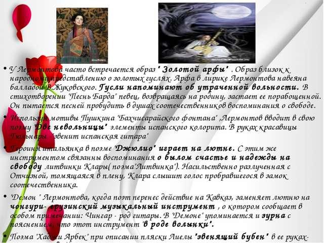 """. У Лермонтова часто встречается образ """" Золотой арфы"""" . Образ близок к народ..."""