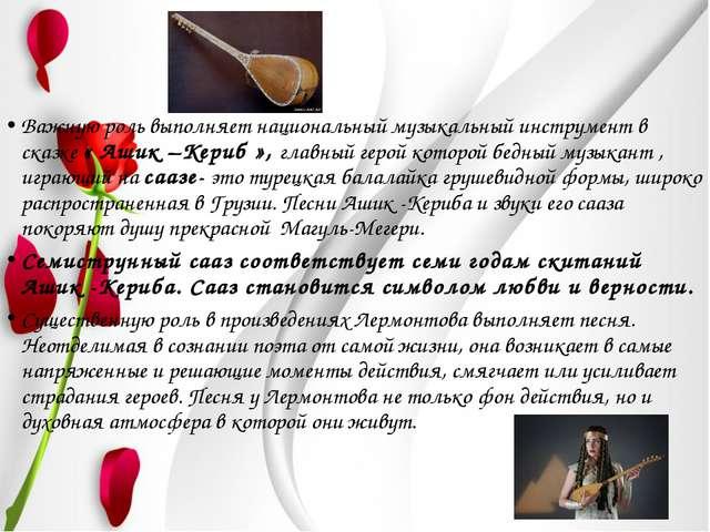 . Важную роль выполняет национальный музыкальный инструмент в сказке « Ашик –...