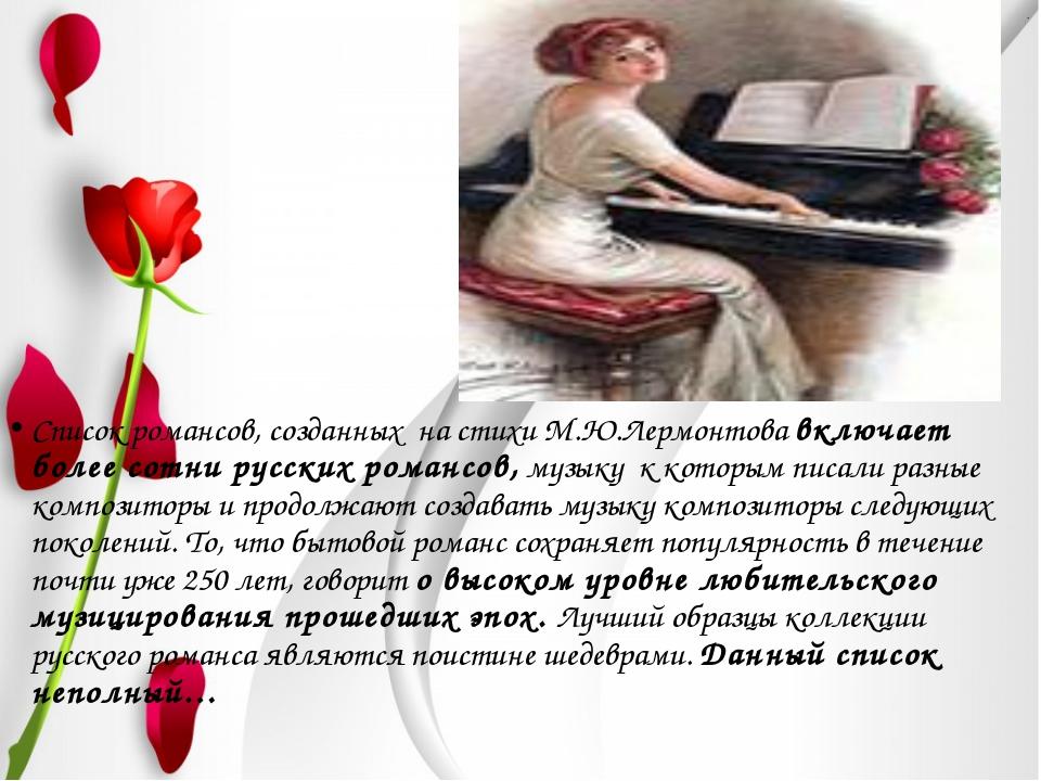 . Список романсов, созданных на стихи М.Ю.Лермонтова включает более сотни рус...