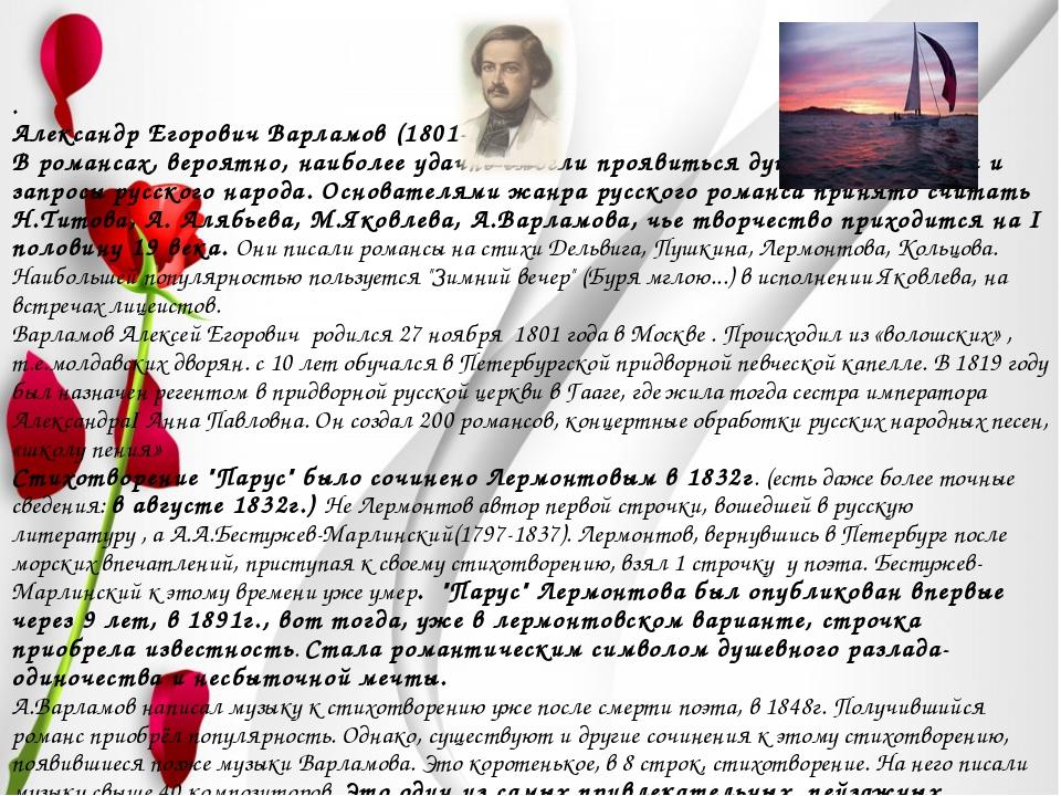 . Александр Егорович Варламов (1801-1848) В романсах, вероятно, наиболее удач...