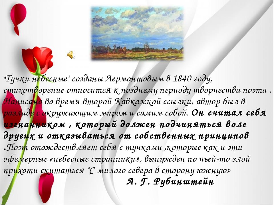 """""""Тучки небесные"""" созданы Лермонтовым в 1840 году, стихотворение относится к п..."""