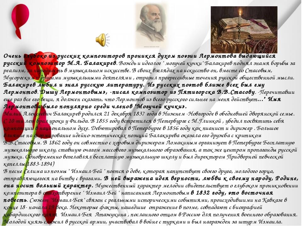 Очень глубоко из русских композиторов проникся духом поэзии Лермонтова выдающ...